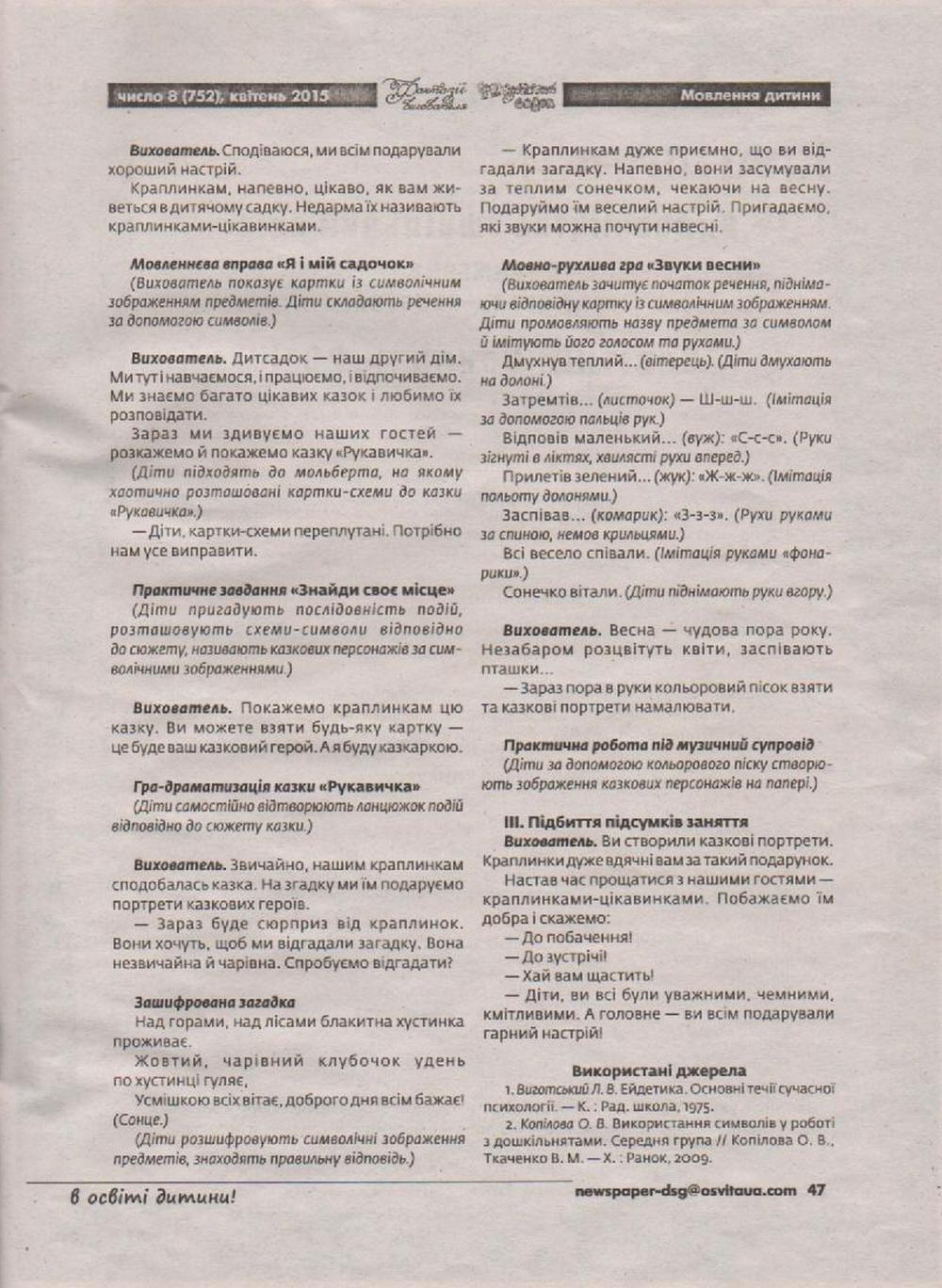 Качнова Р. І. заняття (1)