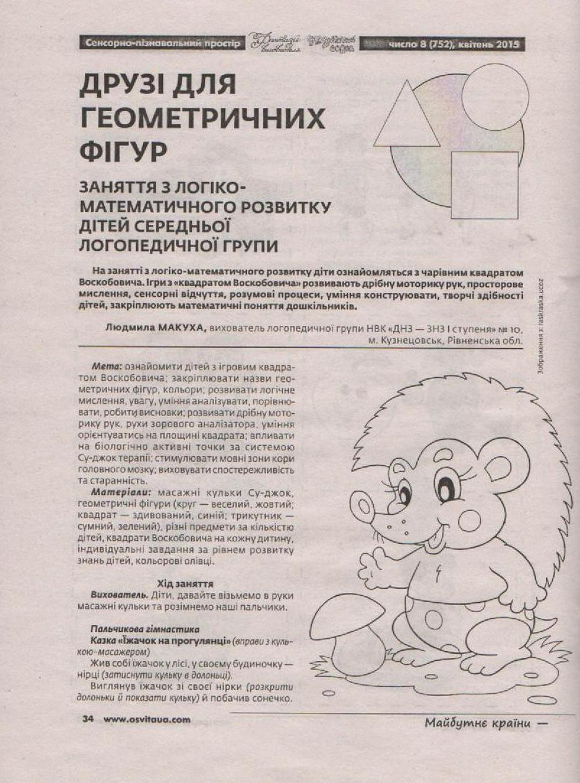 Макуха Л.Л. заняття