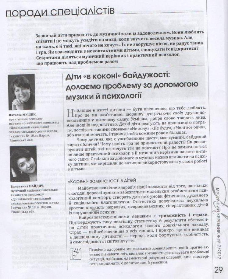 Найдич Мушик стаття (1)