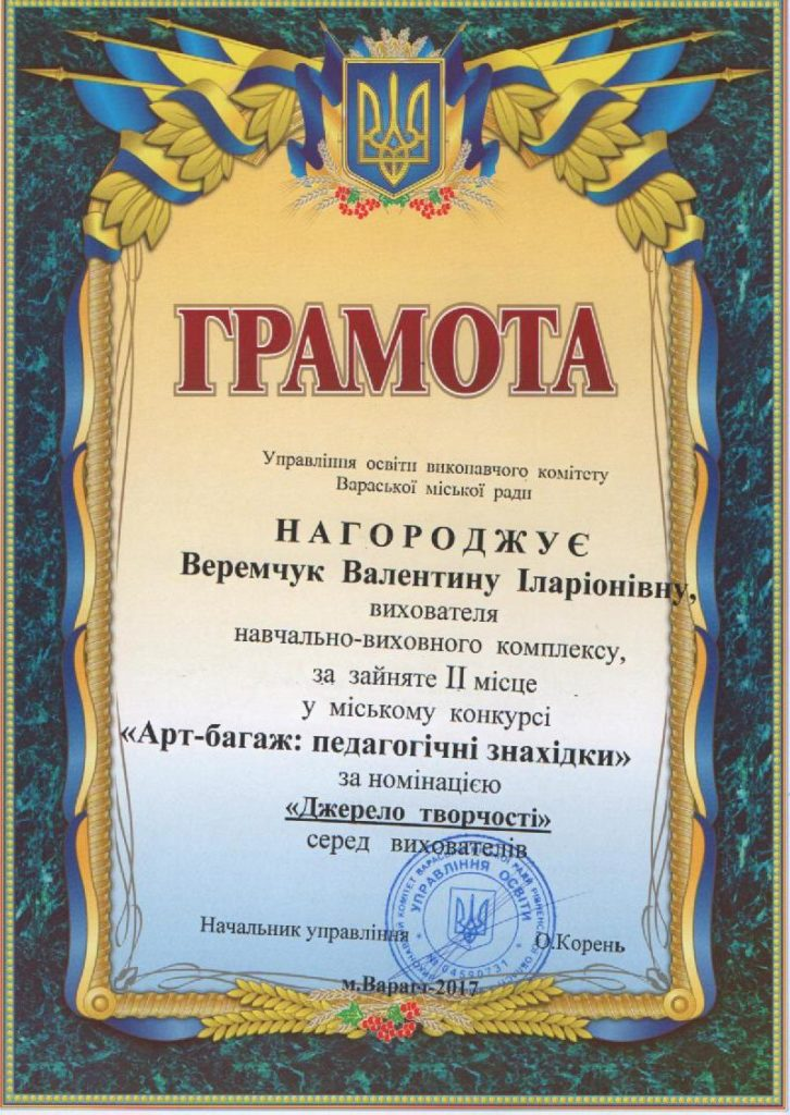 Грамота Веремчук