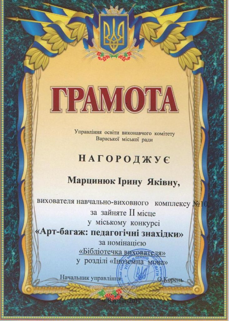 Грамота Марцинюк
