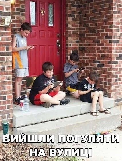 прогулянка