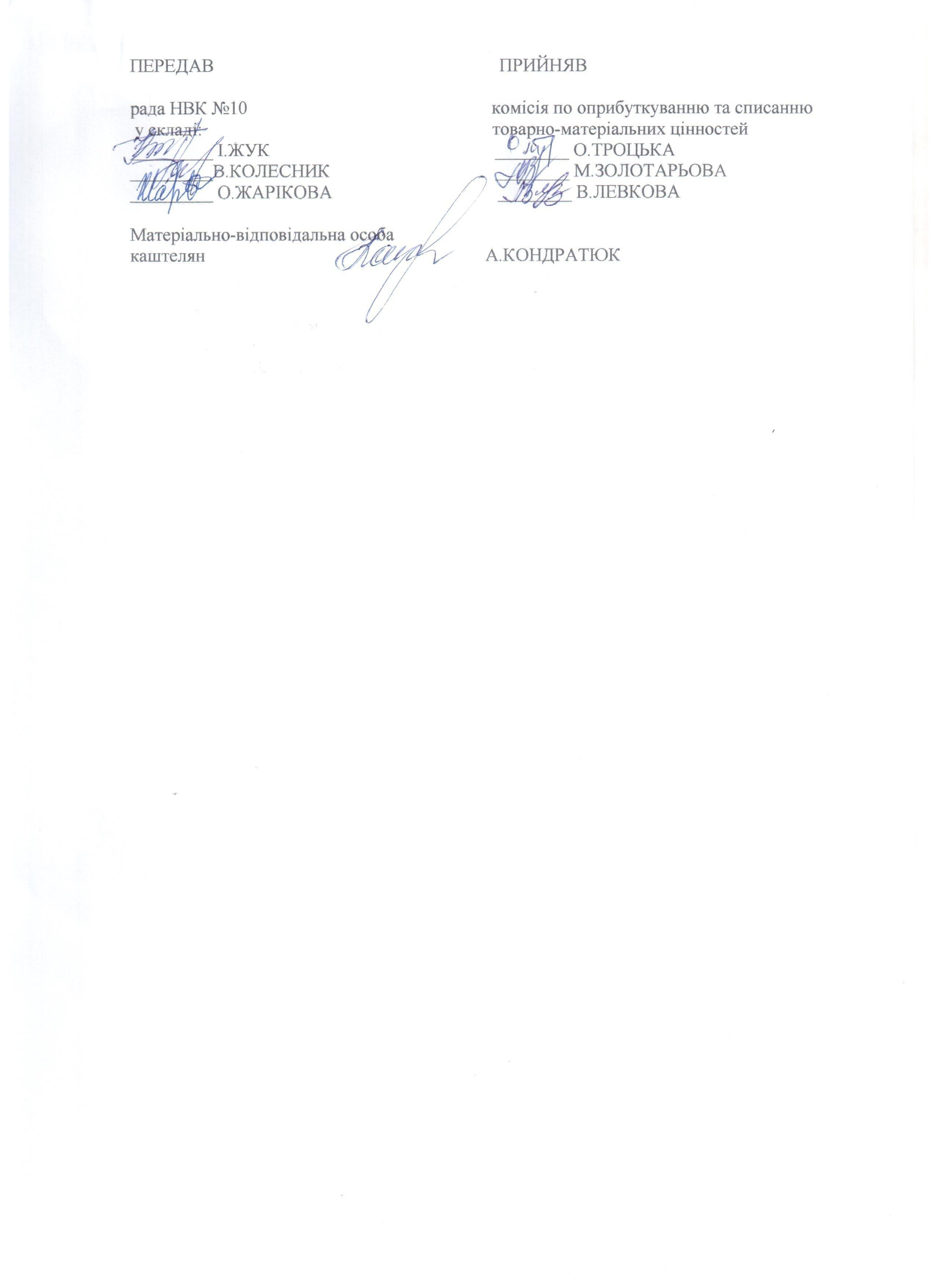 Акт №06 ст.2 (1)