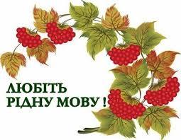Ну що б, здавалося, слова…  (до Дня української писемності та мови)