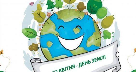 22 квітня відзначають День Землі